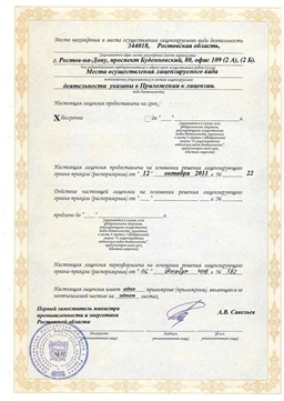 small licence 2